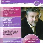 """обложка журнала """"Воспитатель ДОУ"""""""