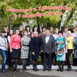 участники Красноярского семинара