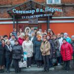 участники семинара в г.Пермь