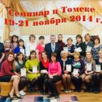 участники семинара в Томске (19-21 ноября)