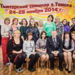 участники семинара в Томске (24-28 ноября)