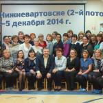 участники семинара в Нижневартовске (3-5 декабря), 2 поток