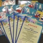 дипломы и подарки победителям