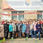 Пермь_15-16 апр 15